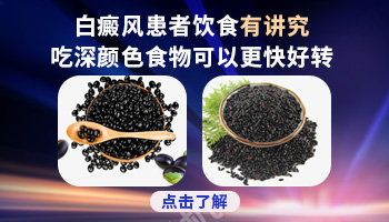 黑豆和黑芝麻榨豆浆对白癜风有作用吗