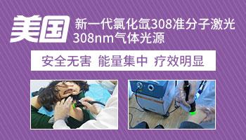 衡水可以照308激光的医院是哪家