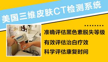 皮肤ct能百分百确诊白斑吗