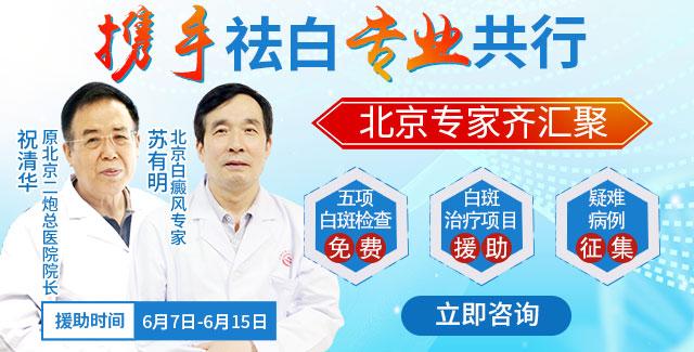 河北省治疗白癜风医院哪家强