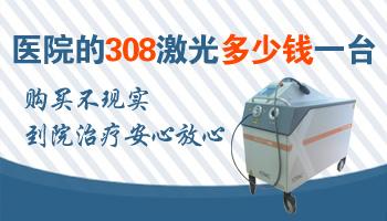 白癜风医院的308准分子激光多少钱一台