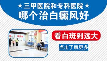 河北邢台三甲白斑医院排行榜