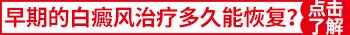 河北省的2院激光照白癜风效果怎么样