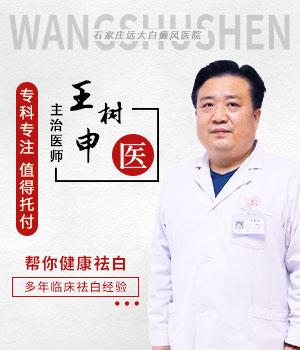 王树申白癜风治疗医师