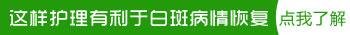 阳泉白癜风医院是公立医院吗