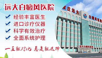 中国白癜风医院排行榜