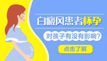 白癜风患者吃药间怀孕孩子能要吗