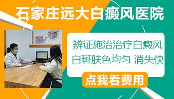中国治白癜风最好的医院