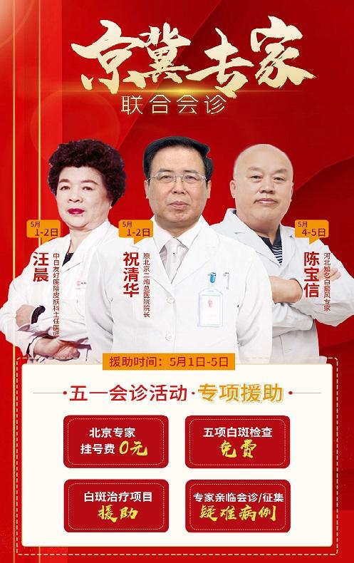 在邢台白癜风医院做植皮手术花多少钱