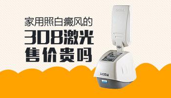 家用白癜风308光疗仪价格及图片