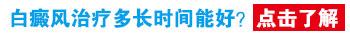 石家庄白癜风专家网上预约挂号