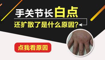 手指关节起白皮是怎么了
