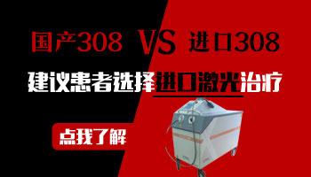 国产308和进口308激光费用的区别