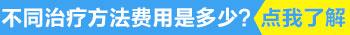 邯郸市治疗白癜风花多少钱