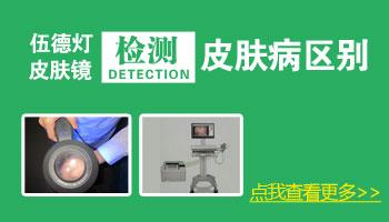 皮肤镜和伍德灯的准确率 哪个检查白斑准