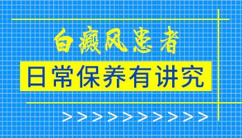 阳泉白癜风医院 阳泉治疗白癜风多少钱