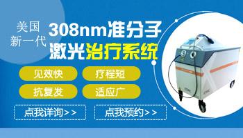 308激光剂量参照标准 激光照白斑费用