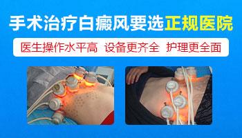 儿童面部白癜风植皮手术图