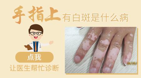 手指头上的皮肤发白是怎么回事