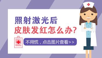 308光疗仪治疗儿童脸部白癜风发红