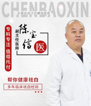 陈宝信——白癜风特约坐诊医生