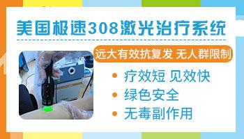 308激光治疗白癜风3次以后没变化什么原因