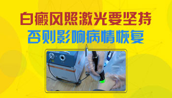 这样治疗白斑安全又有效 白癜风患者一定不能错过