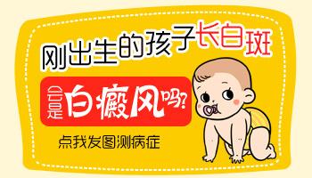 刚出生的宝宝肚子上有块白是什么