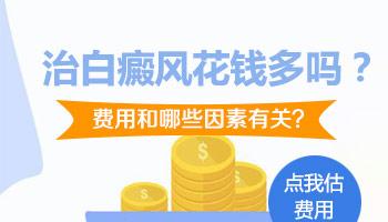邢台白癜风医院治疗费用