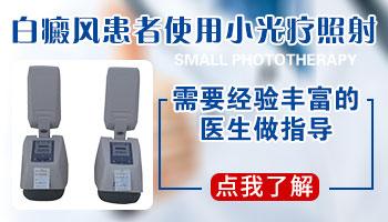 网上卖的白癜风uvb光疗机好用吗