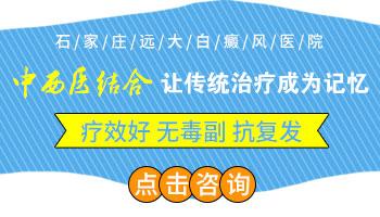 山西阳泉白癜风医院 治疗白斑多少钱