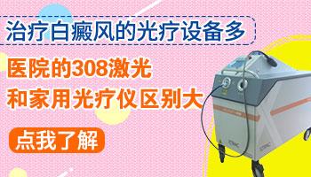 科诺308准分子光疗仪治白癜风效果好是真的吗
