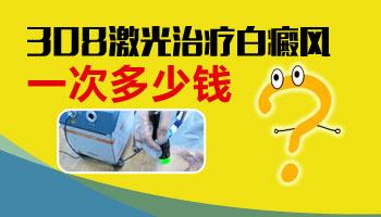 肢端型白癜风照308光疗仪一次多少钱