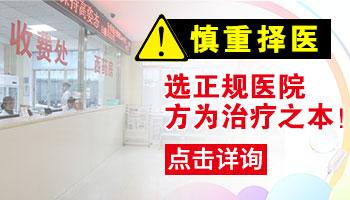 石家庄治疗白癜风的三甲医院