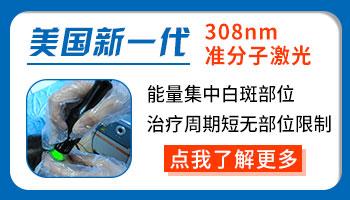 激光308治疗白癜风和家庭版光疗机的区别