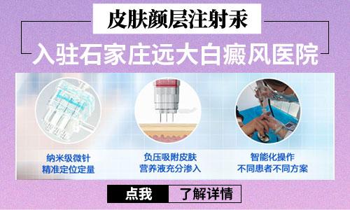 颜层皮肤注射汞治疗白癜风多少钱