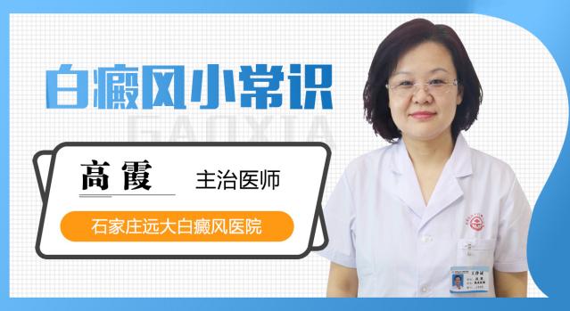 用激光治疗白癜风要选择一个好医院