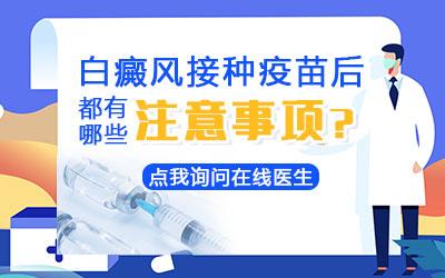 白癜风打新冠疫苗能增加免疫力吗