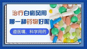 嘴角白癜风用药几个月颜色变浅代表什么