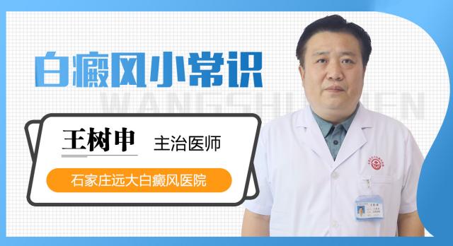 稳定期的白斑可以考虑用手术的方法治疗