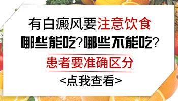 白癜风病人饮食上应该注意什么 阳泉哪家医院治疗好