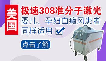 308激光治疗白癜风的过程